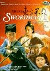 اليكم المجموعه الكامله لافلام ملك الاكشن جيت لى ( Jet Lee) Swordsman2