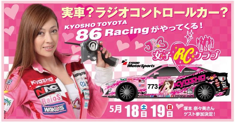 Auto RC-Girls - Page 5 Kyosho-radio-control-car-girls-club