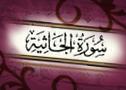 استوقفتني ايات من سورة الجاثية Qajathia