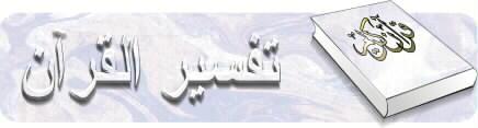 موقع لتفسير القرآن الكريم Tafseer