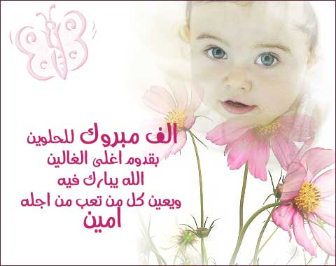 تعالو باركولي بحبيب قلبي احمد .........بالصور Cf92bf9d17