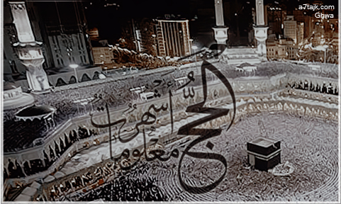 لقد اقترب الصعود الى عرفات كل عام وصن سيت بخير 1363192966151