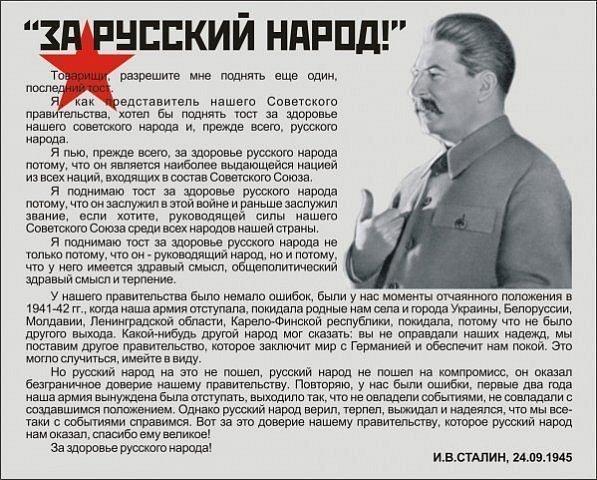 Ипотека Сталина: 1% годовых на 12 лет Za_rysskij_narod_597