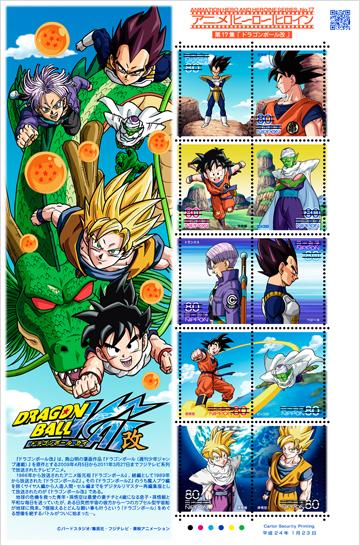 Dragon Ball - Page 6 Timbres-dragon-ball-kai