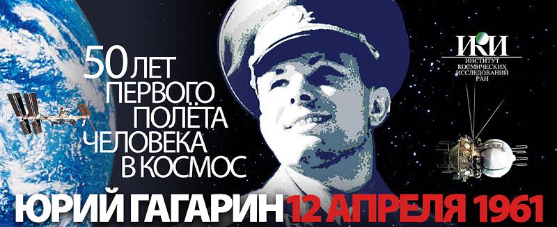 50 ème anniversaire Vol Gagarine - Page 5 Gagarin_icon_big