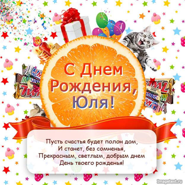 Поздравляем Юлийку с Днем рождения! Images_1757