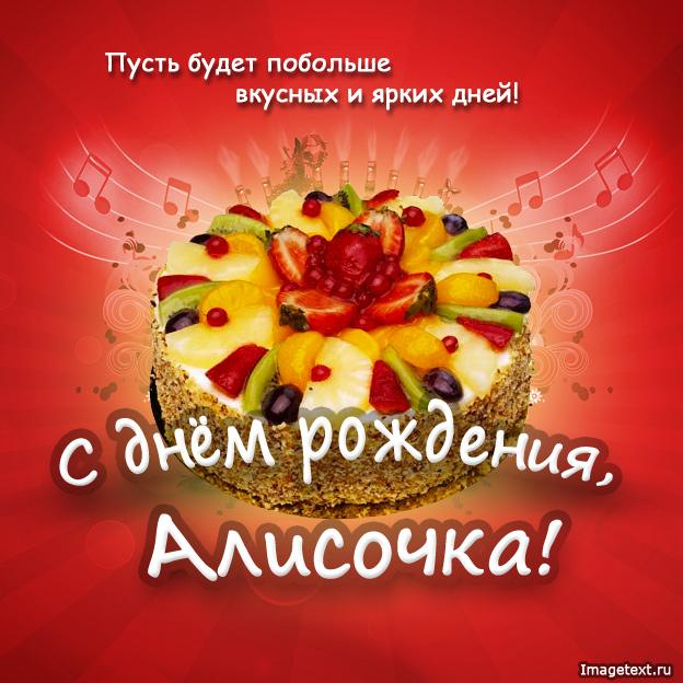 Поздравления с днем рождения! - Страница 2 Images_2177