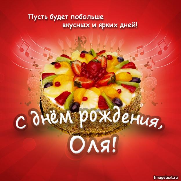 С Днем Рождения, дорогая Хельга! Images_2208