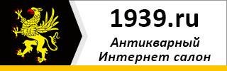 Антикварный салон 1939.ru