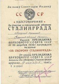 Сталинград: великая победа великой войны! 1352961323_nagrada-3