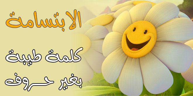 مادايحدث عندما يبتسم الجزائري Smile-flower
