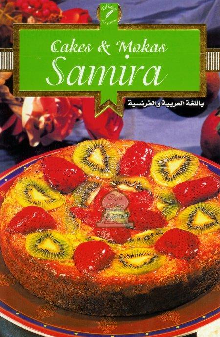 تحميل جميع كتب سميرة للطبخ  Liv-9947-809-06-4