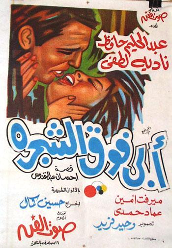 فيلم الدراما الغنائي ابي فوق الشجرة Abyfwqalshagara