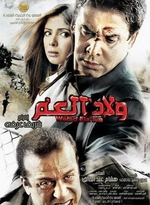 سجل حضورك بإسم فيلم عربى بتحبه  - صفحة 3 Weladal3m