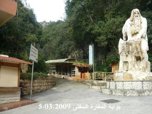 مغارة جعيتا لؤلؤة السياحة في لبنان Image00012