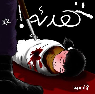 كاريكاتر فلسطيني.... Omayya_Joha_Palestine10