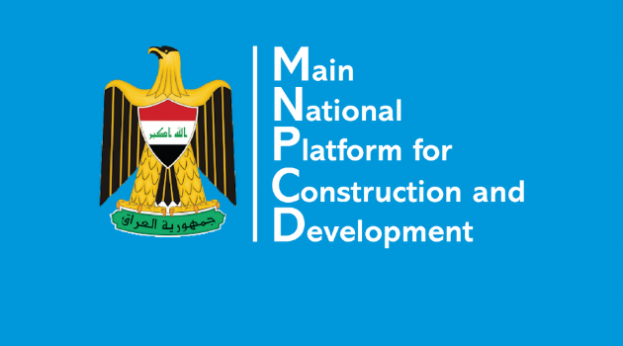 Minister of Planning chairs the first meeting of the Joint Executive Committee for Recovery, Reconstruction and Development in Iraq Main-National-Platform-for-Reconstruction-and-Development-623x346