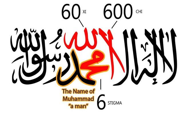 Islam, marque de la bete, 666 666