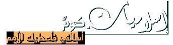 PureBlood 1 Stripping Islam - البوابة Website_logo_ar