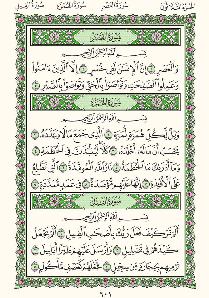 ابدأ يومك بذكر آية قرآنية ثم الصلاة على الحبيب المصطفى محمد  صلى الله عليه وسلم  -2- - صفحة 16 601