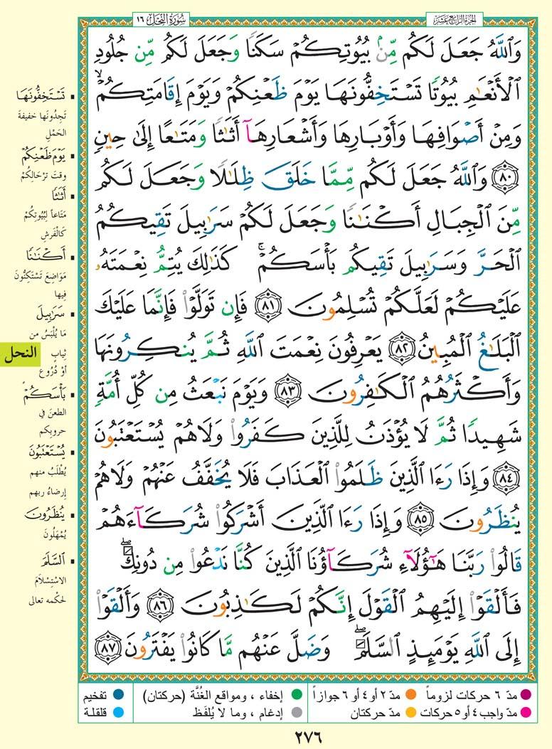 تفسير سورة الن ح ل صفحة 276 من القرآن الكريم للشيخ الشعراوي