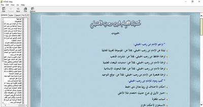مكتبة الإمام ابن رجب الحنبلي الإصدار الثاني Maktabat_ibnrajab_pic_01