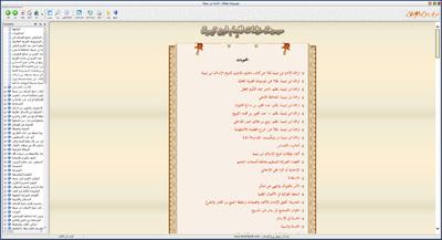 موسوعة مؤلفات الإمام ابن تيمية الإصدار الأول Maowsoat_ibntaimia_pic_01