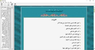 موسوعة أصول الفقه - الإصدار الثالث Mawsoaat_asol_fiqh_pic_01