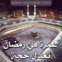 العمرة في رمضان 1340868087_177959