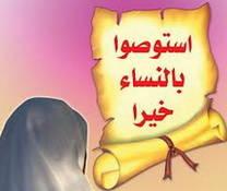 اهتمام النبي صلى الله عليه وسلم بالمرأة 1349258362_