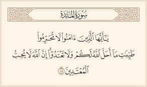 لا تحرموا طيبات ما أحل الله لكم 1537335051_223765