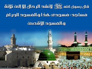 مسجد وكلمة و صورة 136239