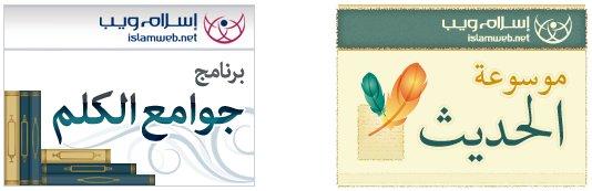 موقع موسوعة الحديث +برنامج جوامع الكلم Hadith_pages