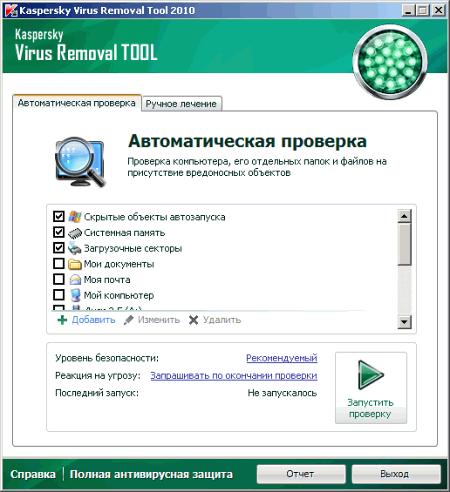 Kaspersky AVP Tool v.11.0.0.1245 30/01/2013 - антивирусная лечащая утилита от Лаборатории Касперского Kaspavp
