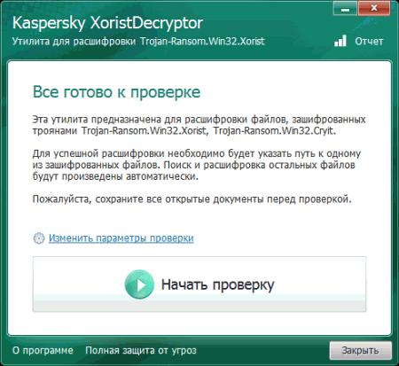 Kaspersky XoristDecryptor v.2.2.93.0 - утилита для борьбы с Ransom.Win32.Xorist Xorist