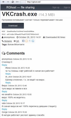 Под видом программы для взлома «ВКонтакте» распространяется зловред с кросс-платформенными возможностями Vk