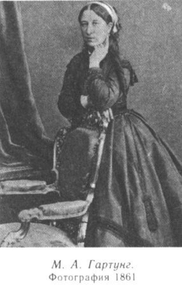 Жизнь и смерть Марии Гартунг, дочери Александра Пушкина F08c6f2f86bc0eafee2fa128f28e9bf6