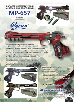 Baikal MP 657 - Page 10 Mr657