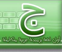 أول لغه برمجه عربيه Jeem_03