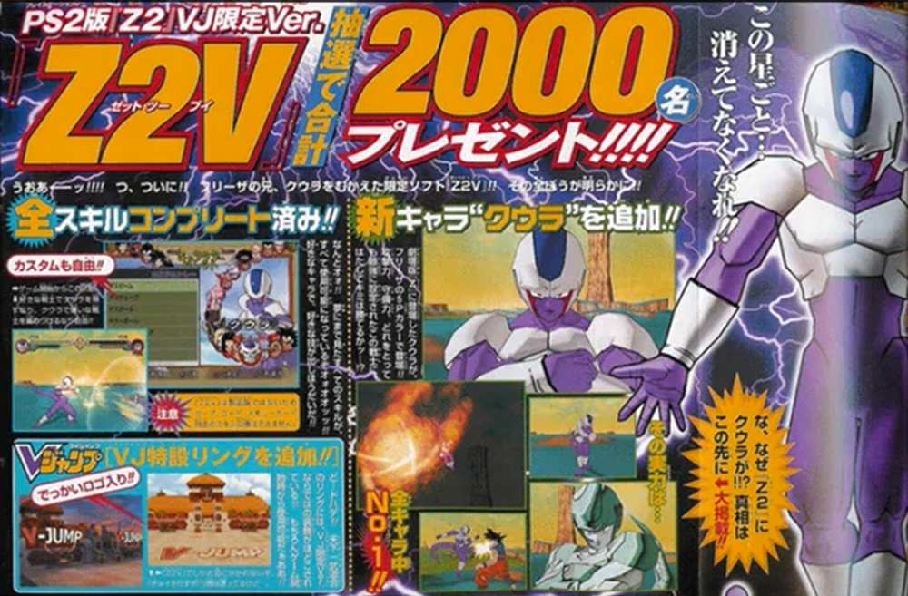 sony playstation 1 et 2 (le topic)import  - Page 2 Dbz2v