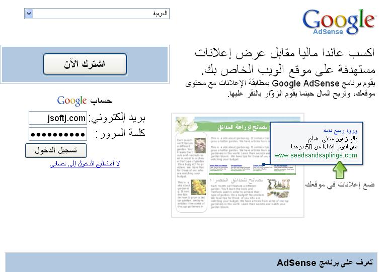شرح الاشتراك بخدمة Google AdSense والشروط  Google-adsense