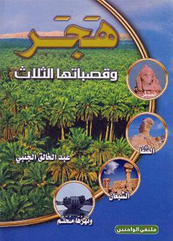 إصدارات الباحث التاريخي عبدالخالق الجنبي 1347413776