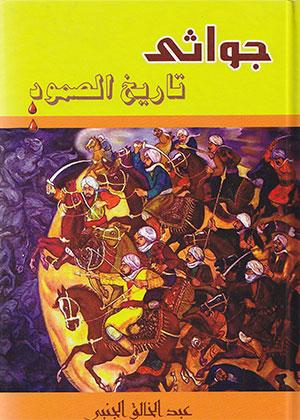 إصدارات الباحث التاريخي عبدالخالق الجنبي 1347475071