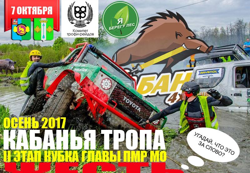 7 октября, Кабанья тропа - осень 2017 Poster-m