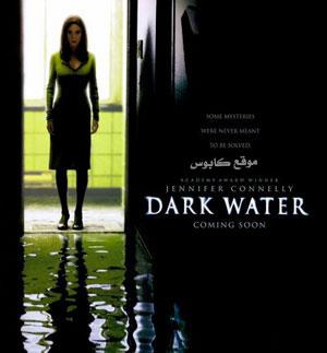 المياه السوداء .. قصة لا تصدق لكنها حقيقية Black_bg009