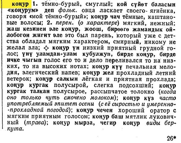 Происхождение названия города - Страница 2 Kungur_Pages-from-kyrgyz_dictionary1