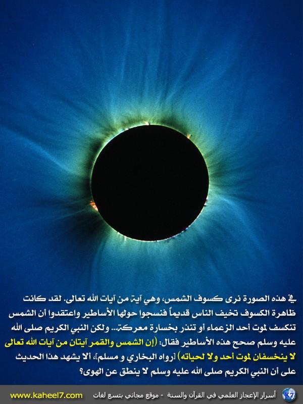 رائع بالصور: من أسرار الإعجاز العلمي في القرآن والسنة Eclipse-mioracle