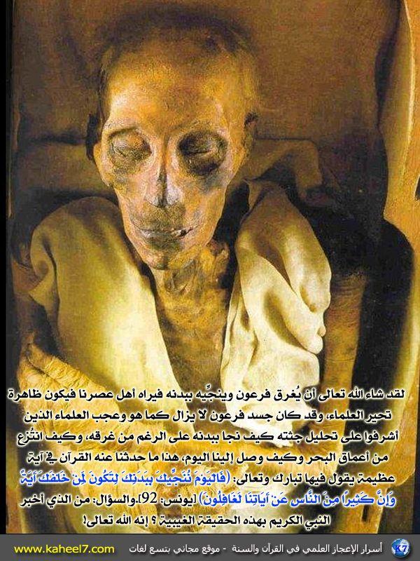 جثه فرعون واسلام العالم الفرنسي   Farooh