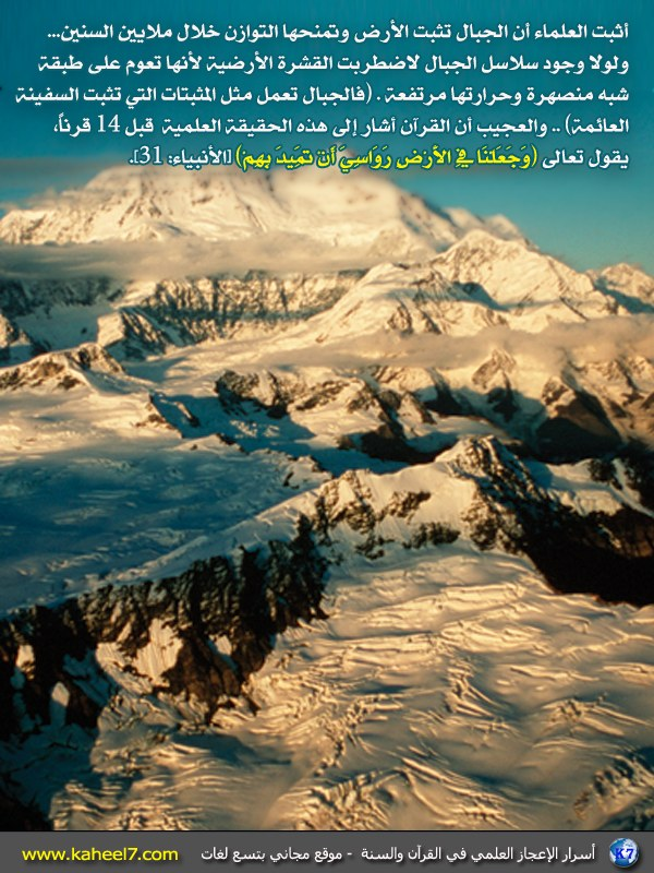 رائع بالصور: من أسرار الإعجاز العلمي في القرآن والسنة Mountain-fix-earteh