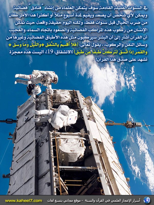 رائع بالصور: من أسرار الإعجاز العلمي في القرآن والسنة Sky-up